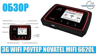 Novatel 7730L – Купить 4G/LTE WiFi роутер Novatel Verizon